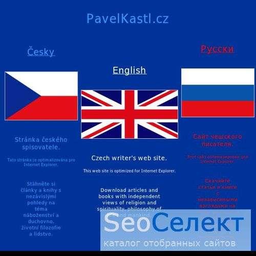 Электронные публикации - http://www.pavelkastl.cz/