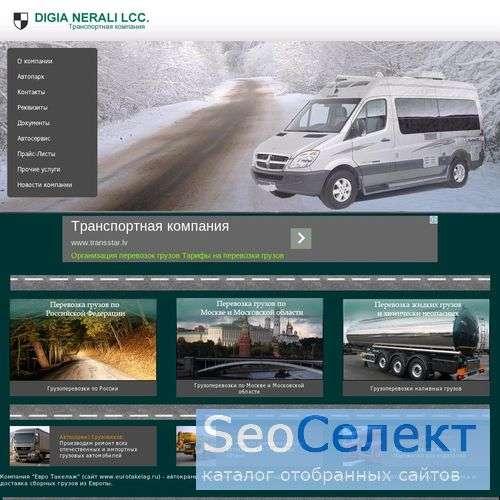 ООО Транспортная Логистика - http://www.trans-logistika.ru/
