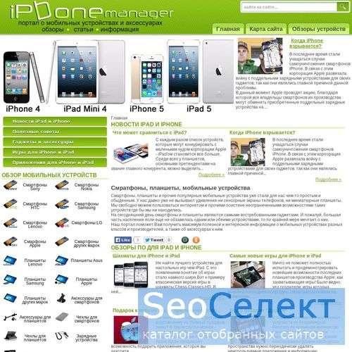 Аксессуары для iPhone, продажа iPhone 3G. - http://iphone-manager.ru/