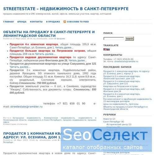 Покупка, продажа офисов, коттеджей в Петербурге - http://www.streetestate.ru/