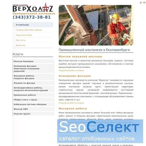 Промышленный альпинизм: межпанельные швы - http://verholaz96.ru/