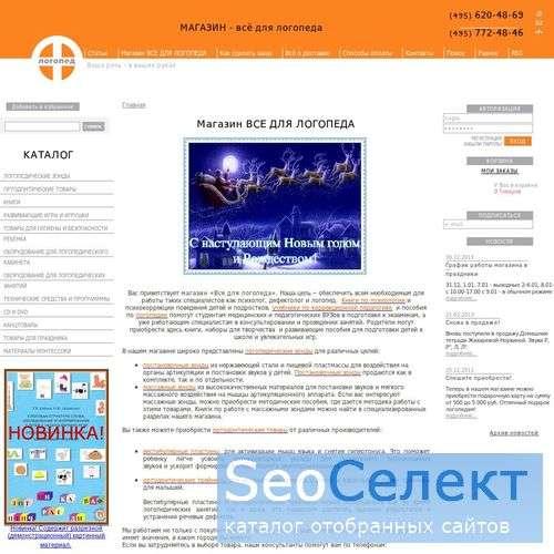 звукопроизношение развитие памяти детей - http://www.logopedshop.ru/
