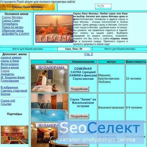 бани сауны в справочнике www.saunka.ru - http://saunka.ru/