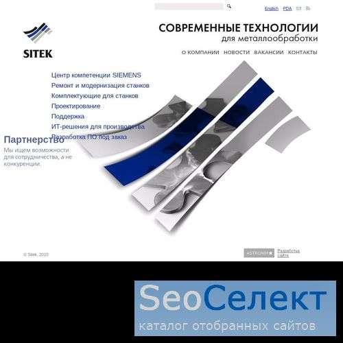Ситек - ремонт и модернизация станков - http://www.sitek-group.com/