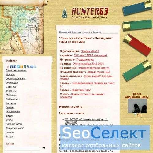 Hunter63.ru: угодья Самарской, карта угодий - http://hunter63.ru/