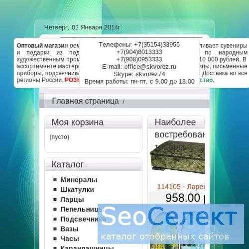 Skvorez.ru: где купить малахитовую шкатулку - http://skvorez.ru/