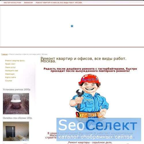 Ремонт квартир. евроремонт. - http://www.masterok-m.ru/