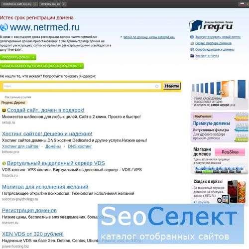 Нетрадиционная и народная медицина - http://www.netrmed.ru/
