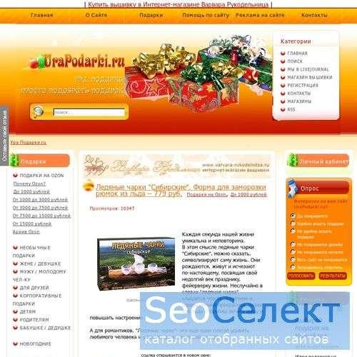 Купи gift на новый год или день рождение для друзе - http://www.urapodarki.ru/