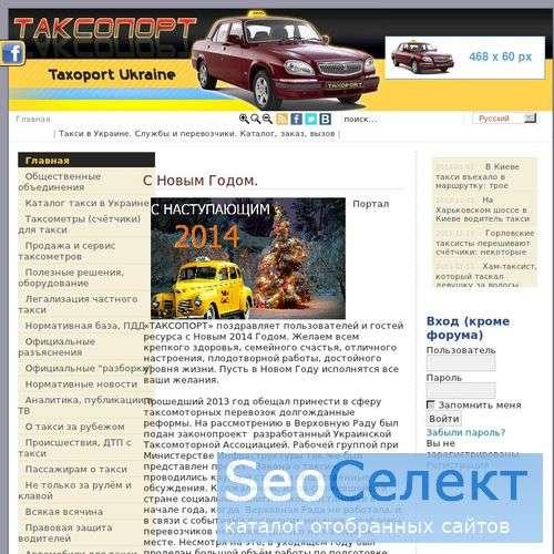 Портал Таксопорт. Всё о такси в Украине - http://taxoport.com/