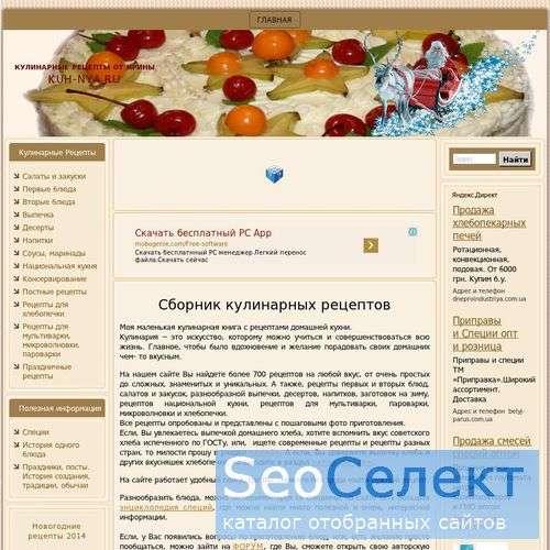 Kuh-nya.ru - кулинария онлайн. - http://kuh-nya.ru/