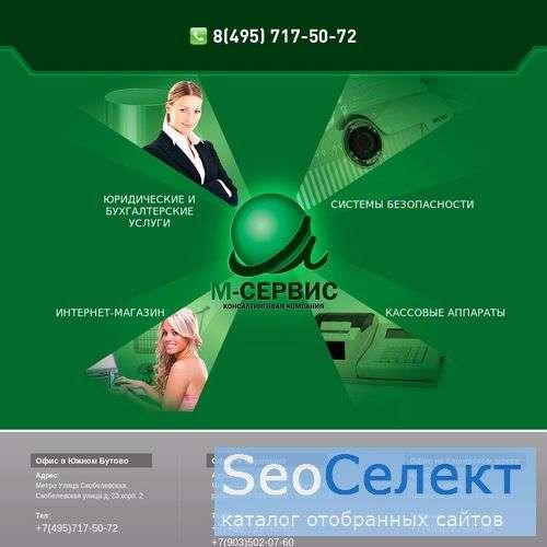 ЦТО: М-сервис и кассовые аппараты касс в Царицыно - http://m-cervis.ru/