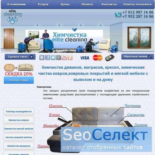 Клининг в Санкт-Петербурге. - http://www.spb-clean.ru/
