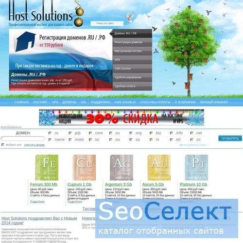 Регистрация доменов ru- Host-Solutions - http://host-solutions.ru/