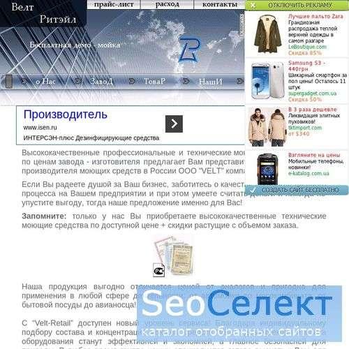 Технические моющие средства - http://velt-retail.narod.ru/