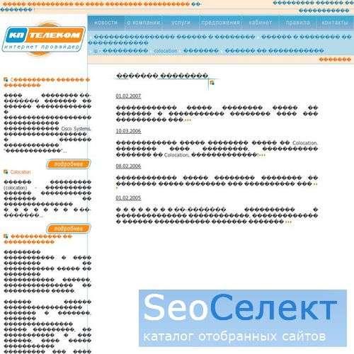 КП-Телеком: Colocation, Hosting - http://www.kp-telecom.ru/