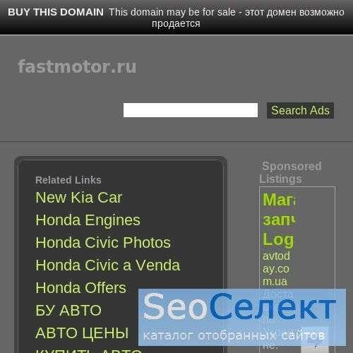 Фаст Мотор – официальный дилер Kia - http://www.fastmotor.ru/