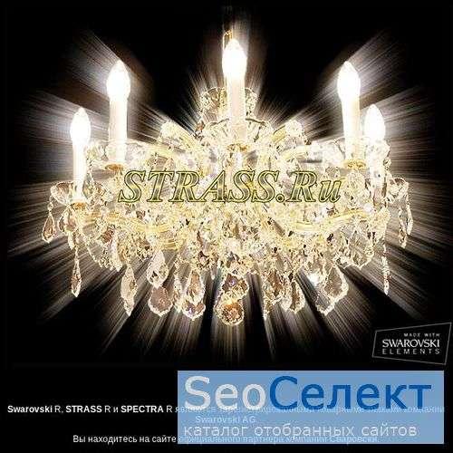 Хрустальные люстры светильники Сваровски - Страз - http://www.strass.ru/