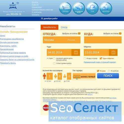 МАКС-АВИА - продажа авиабилетов по России - http://www.max-avia.ru/