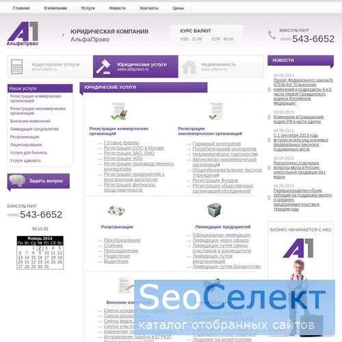 Альфа-Право - http://www.alfapravo.ru/