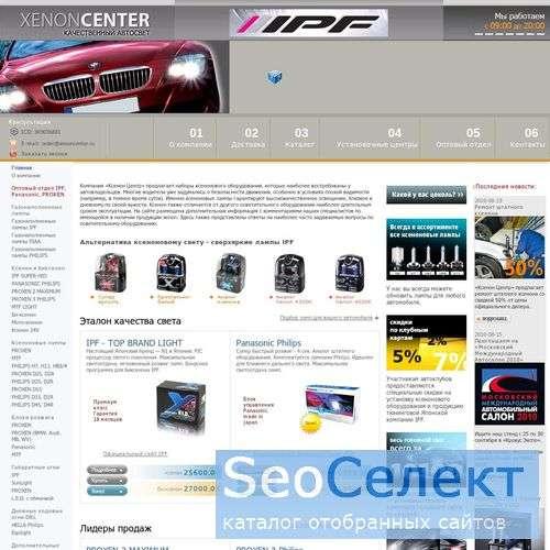 "Компания ""Ксенон Центр"" - http://www.xenoncenter.ru/"