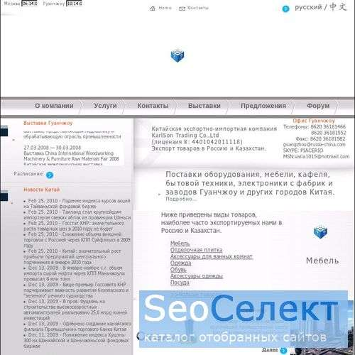Грузоперевозки из Китая в Россию и Казахстан - http://www.russia-china.com/