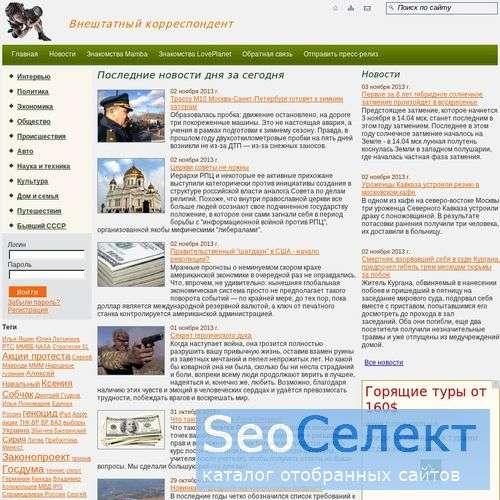 Сайт газеты ТУР (Туризм Увлечения Развлечения) - http://gazeta-tur.ru/