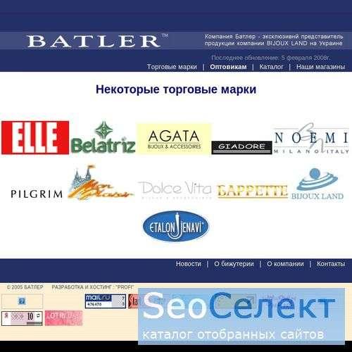 Батлер - бижутерия, опт, розница, Украина. - http://www.batler.od.ua/