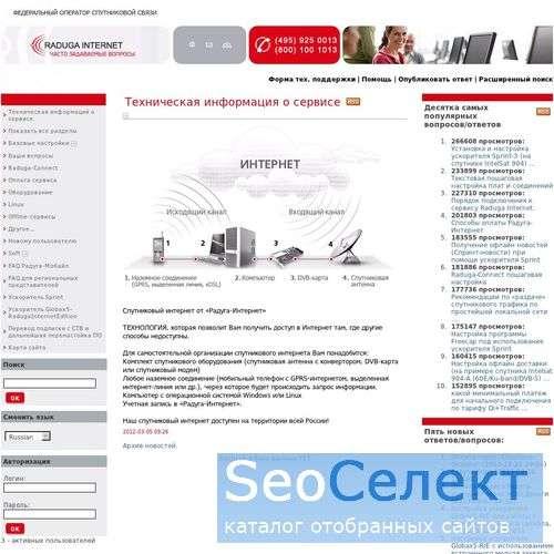 "Провайдер спутникового интернета ""Dina-Vesta"" - http://www.d-v.ru/"