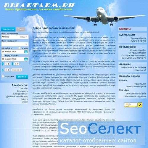 Авиабилеты - http://www.viletaem.ru/