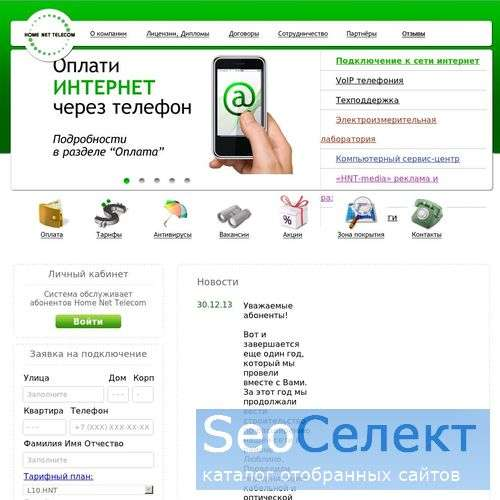 Home Net Telecom - интернет - провайдер - http://www.hnt.ru/