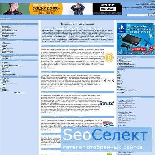 Компьютерная скорая помощь - http://proffy.info/