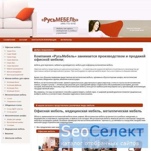 РусьМебель-производство офисной мебели. - http://www.rusmebel.biz/