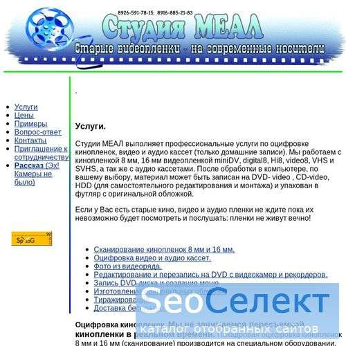 Видеостудия МЕАЛ, Москва - видеосъемка, монтаж. - http://mealvideo.ru/