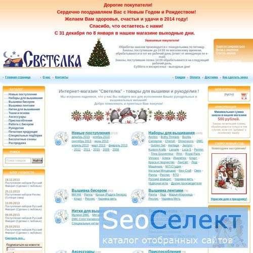 Светелка - товары для вышивки и рукоделия - http://www.svetelka.ru/