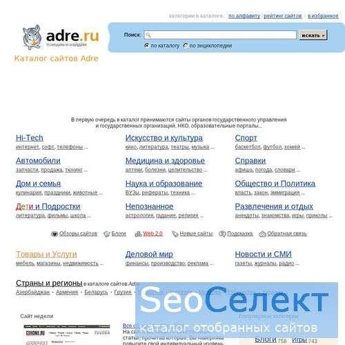 Каталог сайтов, поиск по сети Adre - http://adre.ru/