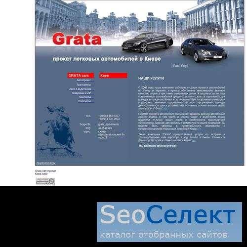 Прокат автомобилей в Киеве и Украине - http://www.rent-a-car.kiev.ua/