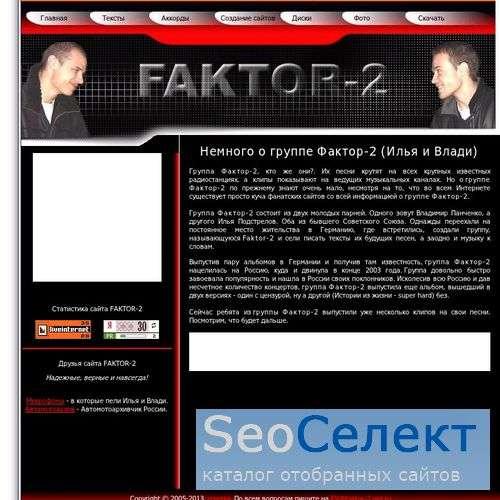 Тексты песен группы фактор-2 - http://faktor-2.org.ru/