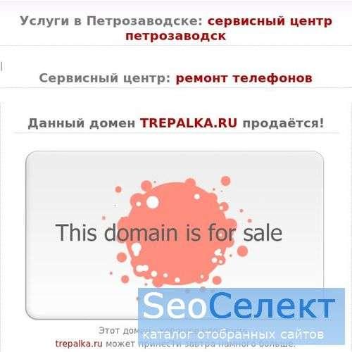 Чат на trepalka.ru - http://trepalka.ru/