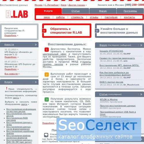 Центр восстановления данных R.LAB - http://rlab.ru/