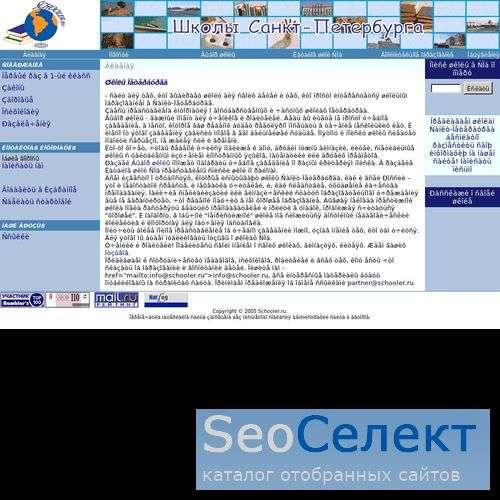 Schooler.ru - Каталог школ Санкт-Петербурга. - http://schooler.ru/