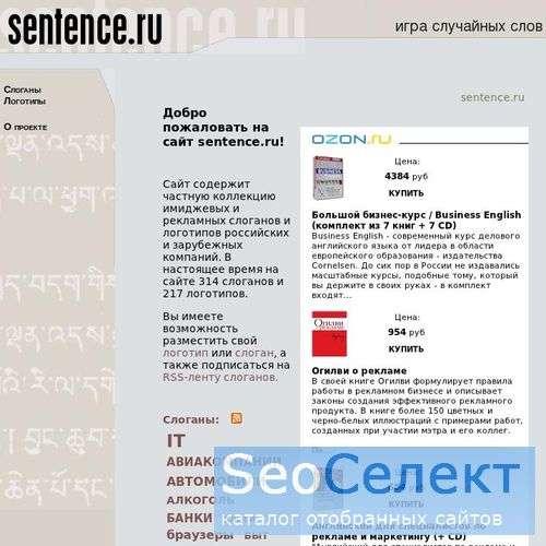 Коллекция рекламных слоганов - http://sentence.ru/