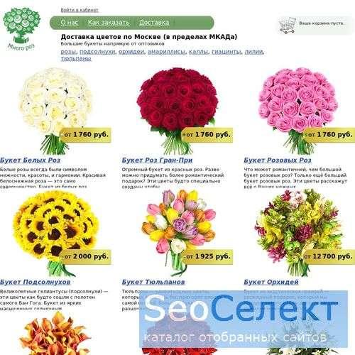 Много роз - http://www.mnogoroz.ru/