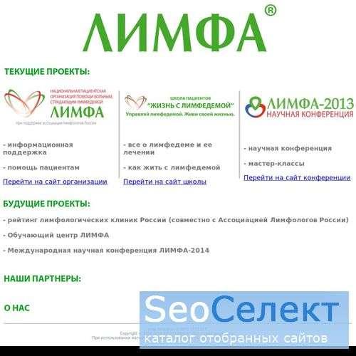 Лечение лимфостаза - АНО Лимфа - http://limpha.ru/