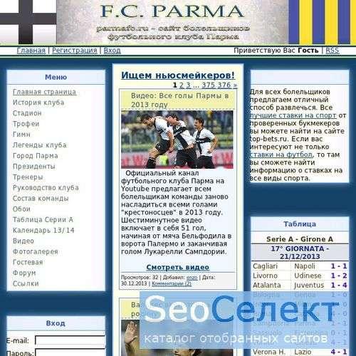 Сайт болельщиков ФК Парма - http://www.parmafc.ru/
