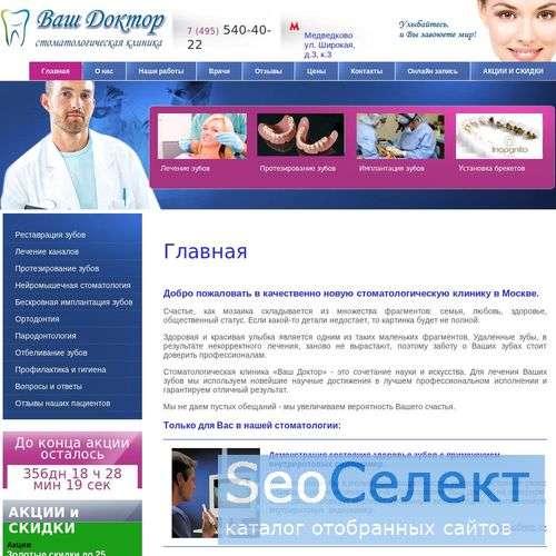 Ваш доктор - стоматология в медведково, СВАО - http://www.v-doctor.ru/