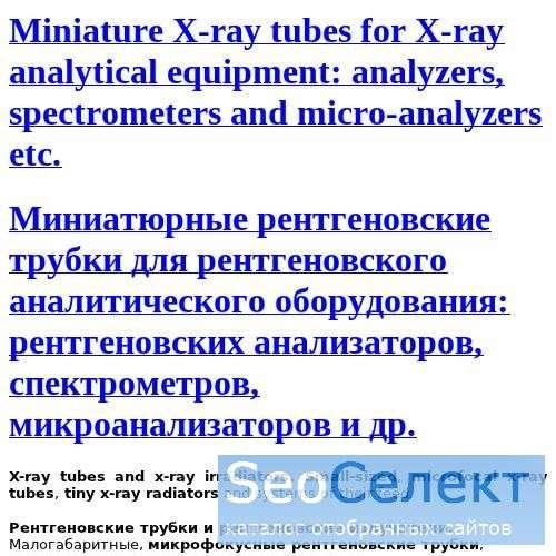 Xraytubes.ru - Гаммакамера МиниСкан - http://xraytubes.ru/