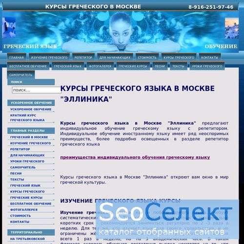 Репетитор греческого языка с нуля с выездом - http://www.elinika.ru/