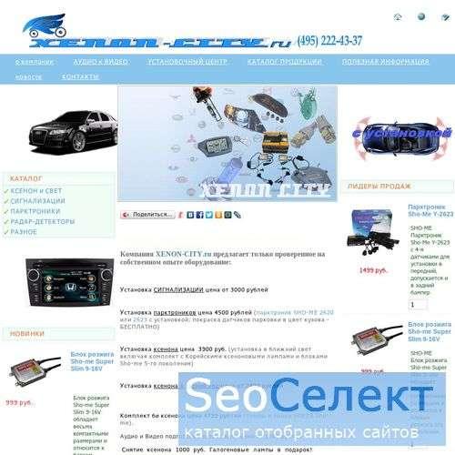 Продажа и установка ксенона в Москве. - http://xenon-city.ru/