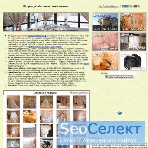 Шторы, текстиль в интерьере. Шторы для коттеджа. - http://www.radostina.ru/
